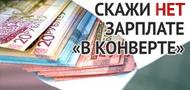 Нет зарплаты в конверте