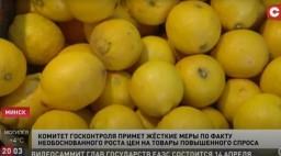 В случае необоснованного роста цен Комитет госконтроля примет жёсткие меры (телеканал СТВ, программа «Новости 24 часа», 19-30)