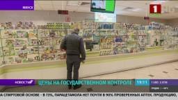 На государственном контроле сегодня - аптечная сеть и торговля (телеканал «Беларусь 1», программа «Панорама», 21-00)