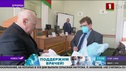 Леонид Анфимов передал 200 медицинских костюмов Докшицкой центральной районной больнице (телеканал «Беларусь 1», программа «Панорама», 21-00)
