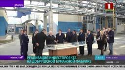 Завод картона в Добруше планируют запустить в 2020 году (телеканал «Беларусь-1», программа «Новости», 19-00)