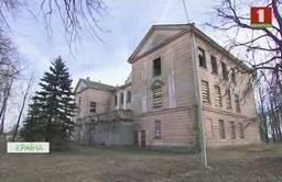 Неиспользуемое имущество (телеканал «Беларусь-1», программа «Краiна»)