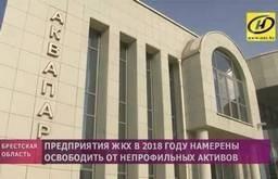 Предприятия ЖКХ в 2018 году намерены освободить от непрофильных активов (телеканал ОНТ, программа «Наши новости», 20-30)