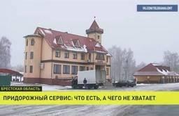 Придорожный сервис в Беларуси: что есть, а чего не хватает (телеканал ОНТ, программа «Наши новости»)