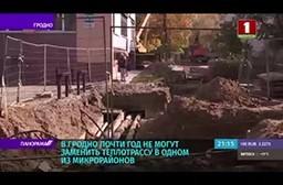 В Гродно почти год не могут заменить теплотрассу в одном из микрорайонов (телеканал «БТ-1», «Панорама», 21-00).
