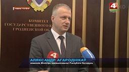 КГК и Министерство промышленности (телеканал «Беларусь-4», программа «Новости Гродно»).