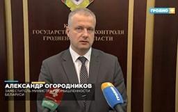 В Комитете госконтроля Гродненской области прошла коллегия по вопросам эффективности организаций промышленного сектора (телерадиовещательный канал «Гродно Плюс», программа «Новости).