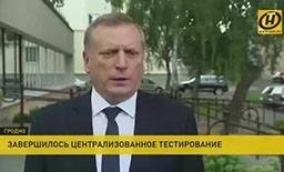 В Беларуси завершилось централизованное тестирование. Сегодня для абитуриентов – последний резервный день (телеканал ОНТ, программа «Наши новости»).