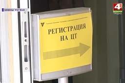 КГК проводит «горячие линии» по вопросам вступительной кампании (телеканал «Беларусь-4», программа «Новости Гродно»).