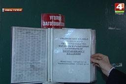 Нарушения деятельности заготовительных пунктов (телеканал «Беларусь-4», программа «Новости Гродно»).