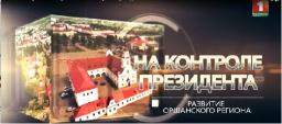 Развитие Оршанского региона. На контроле Президента
