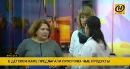 КГК Витебской области провел проверки развлекательных центров.