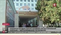 О контроле за организацией и проведением централизованного тестирования в Витебской области