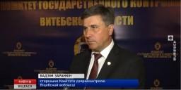 О контрольной деятельности Комитета государственного контроля Витебской области