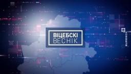 Комитет госконтроля Витебской области проверил готовность Высших учебных заведений к вступительной кампании – 2019