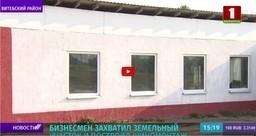 Бизнесмен захватил земельный участок и построил шиномонтаж (телеканал «Беларусь 1» программа «Панорама», 21-00)
