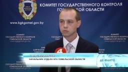В Светлогорске сотрудники Комитета государственного контроля Гомельской области выявили факт не обоснованного завышения площади мелиорированных земель.
