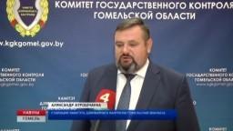 На совместной коллегии Комитета государственного контроля Гомельской области и областной прокуратуры обсуждены вопросы проведения субъектами хозяйствования внешнеэкономических операций.