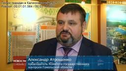 """Прием граждан в Калинковичах. Телесюжет на телеканале Мозырь """"ТКМ"""", программа «Новости»."""